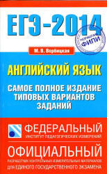 Ответы на ЕГЭ 2015 обществознание и химия рособнадзор