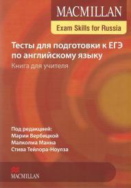 Тесты для подготовки к ЕГЭ по английскому языку, книга для учителя, Вербицкая М., 2015