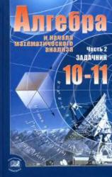 Алгебра 10-11 класс учебник базовый уровень мордкович часть 1.