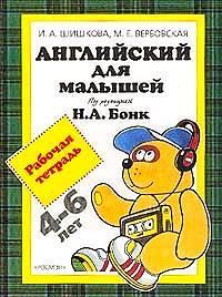 Вербовская шишкова английский для малышей скачать.