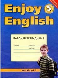 Биболетова 5 класс английский скачать учебник.