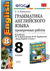 Барашкова english v проверочные работы 5 класс к верещагиной.