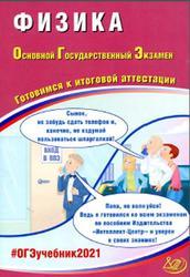 ОГЭ, Физика, Готовимся к итоговой аттестации, Пурышева Н.С., 2021