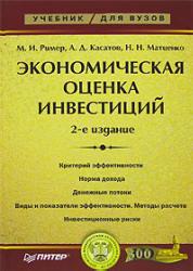 Экономическая оценка инвестиций, Ример М.И., Касатов А.Д., Матиенко Н.Н., 2008