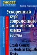 Ускоренный курс современного английского языка, тесты, Crash Course in Modern English, Tests, Миловидов В., 2005