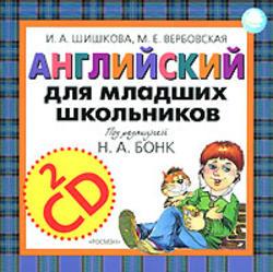 Шишкова и. А. Рабочая тетрадь № 1 к изданию английский для младших.