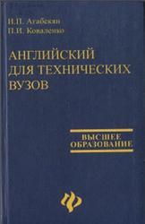 Английский для технических вузов, Агабекян И.П., Коваленко