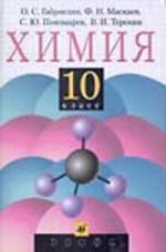Читать онлайн учебник химии 10 класс габриелян.