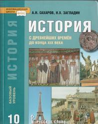 Учебник история россии 10 класс валобуев, клоков, пономарев.