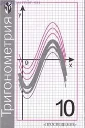 Тригонометрия 10 класс макарычев онлайн учебник.
