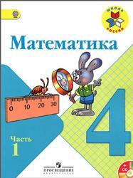 Гдз математика моро 4 класс учебник 2 часть. Ответы на задания.