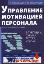 Управление персоналом - koob.ru