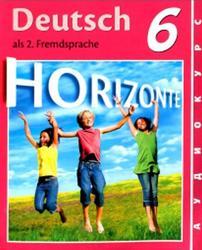 Аудиокурс Немецкий язык 5 Класс Горизонты скачать - картинка 1