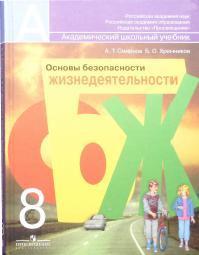 Учебник по обж 11 класс хренников.