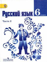 ГДЗ по русскому языку для 6 класса МТ Баранов