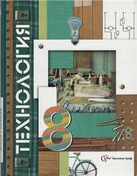 Учебник по технологии 8 класс читать онлайн.